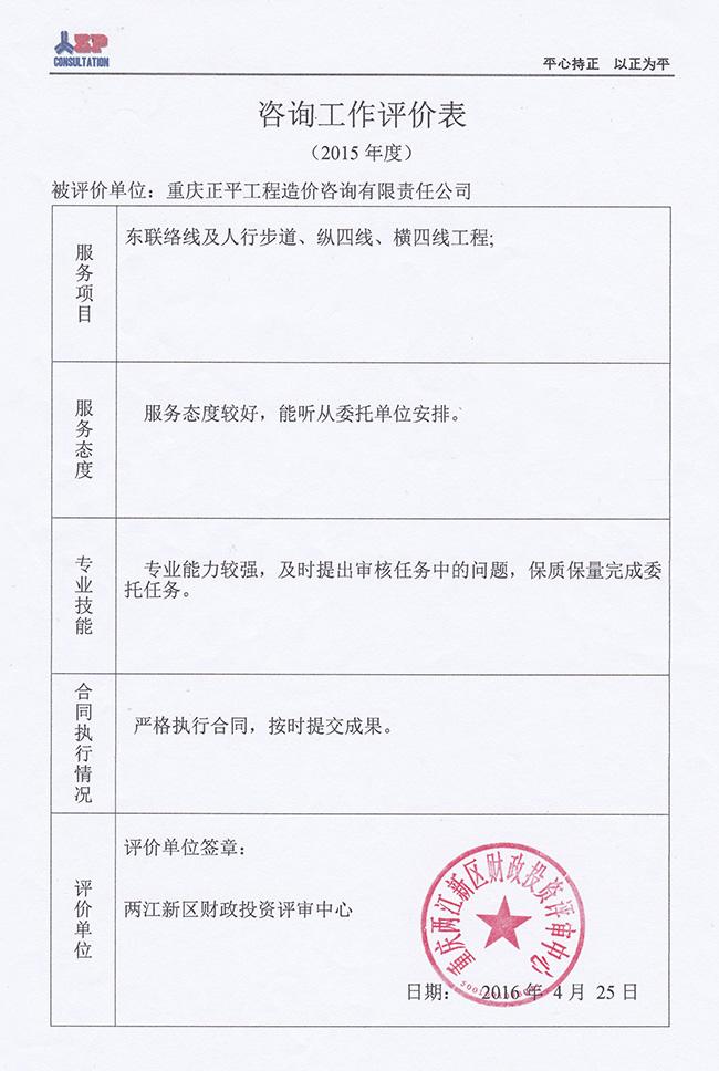 两江新区财政投资评审中心