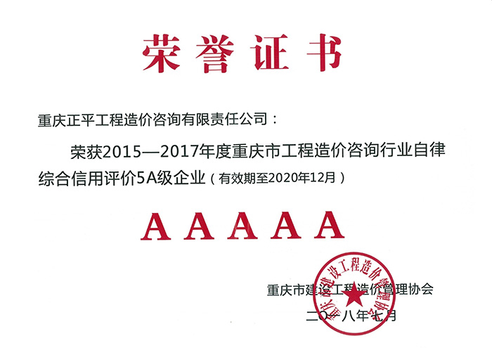 2015-2017年度重庆市造价咨询行业自律综合信用评价5A级企业(有效期至2020年12月)