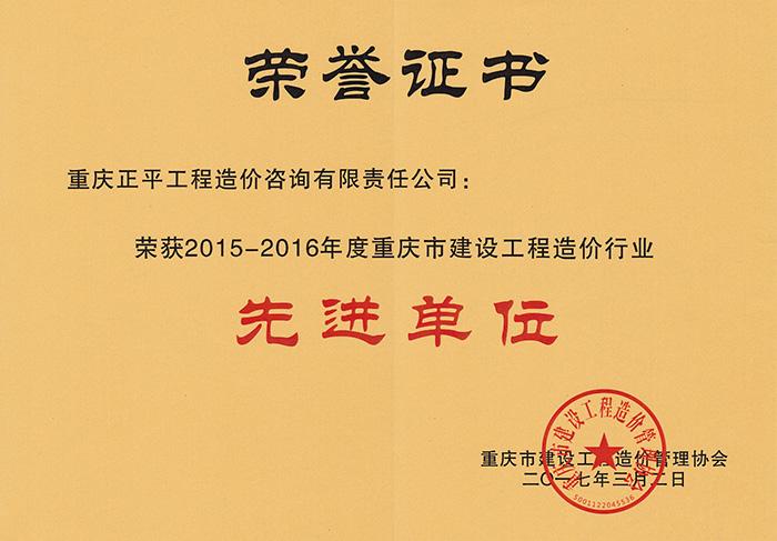 荣誉证书:2015-2016年度先进单位(市造价协会)