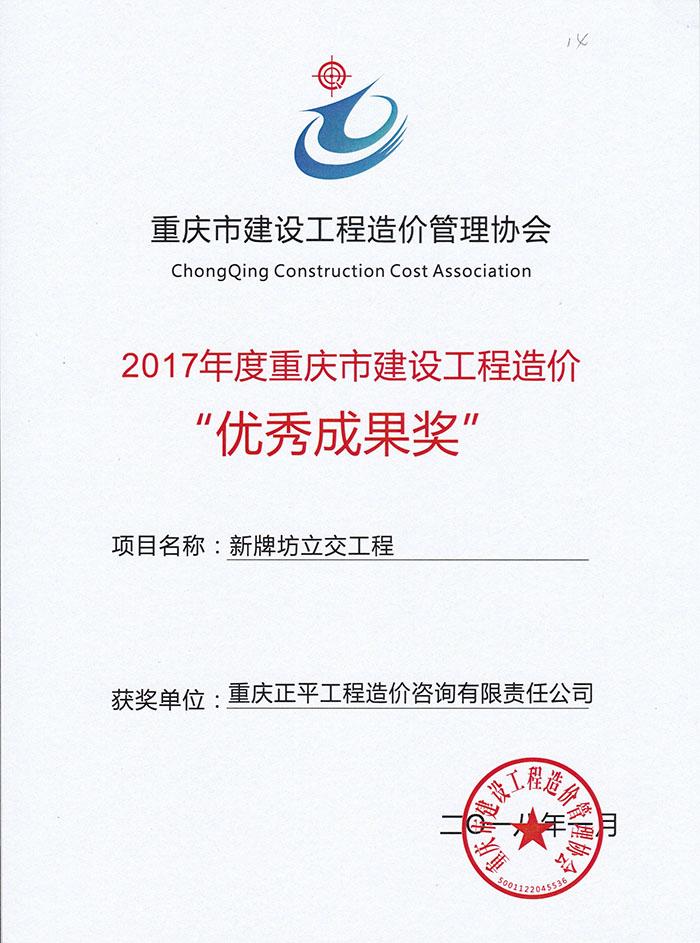 荣誉证书:2017年度优秀成果奖(新牌坊立交)