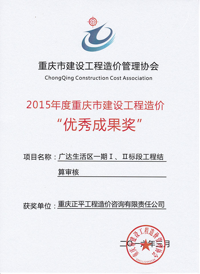 荣誉证书:2015年度优秀成果奖(广达生活区一期Ⅰ、Ⅱ标段)