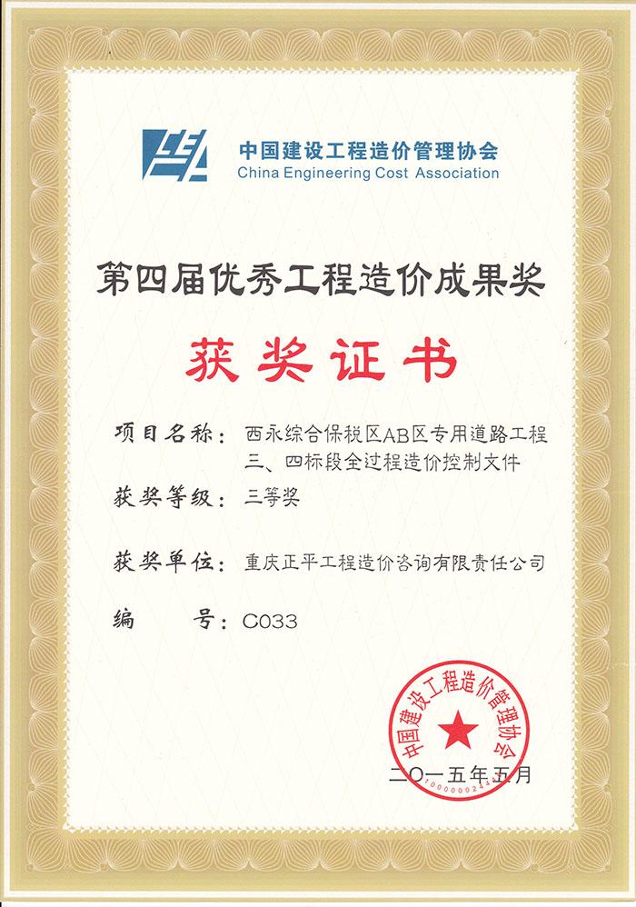 荣誉证书:(中价协)第四届优秀成果奖三等奖